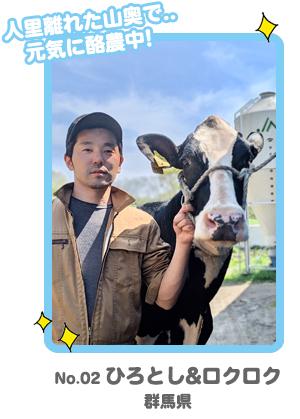 No.2 ひろとし&ロクロク「俺と牛コンテスト」